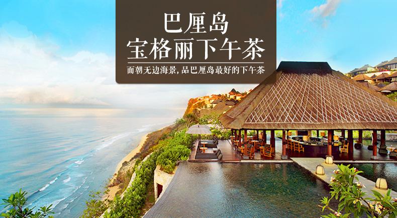 经验丰富的华语导游领团,带您领略文莱,巴厘岛的传统文化与民俗特色!