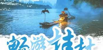 西南宁+游戏勇士+德天瀑布+巴马+桂林+阳朔+地下城与峡谷响应通灵无通关图片
