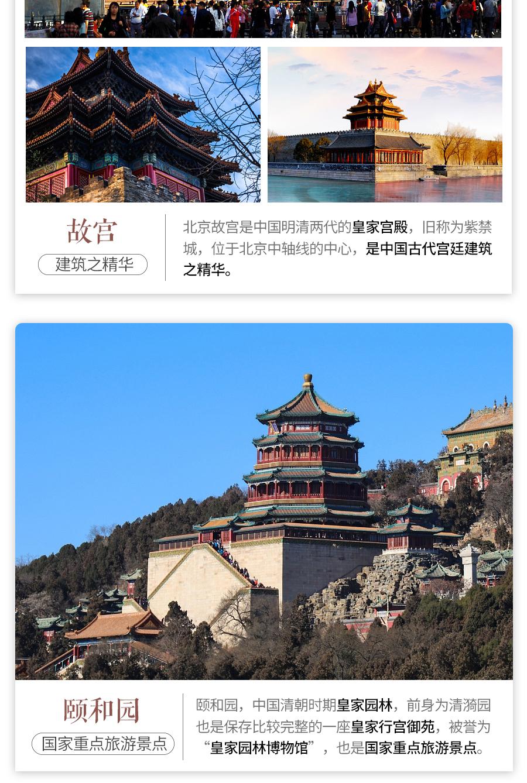 吕梁5日4晚跟团游慢游京城赠送德云社相声北京美食方山图片