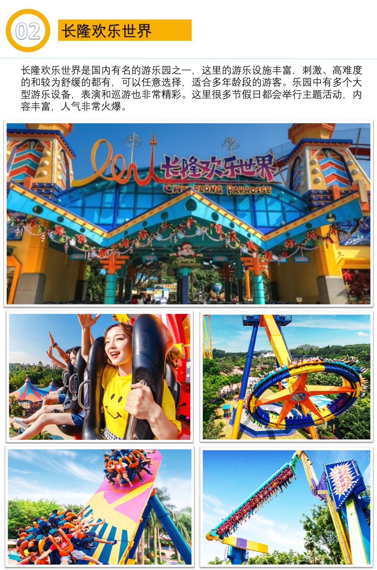 珠海广州长隆+广东长隆+香港6日5晚半自助游东京攻略高桥裕二图片