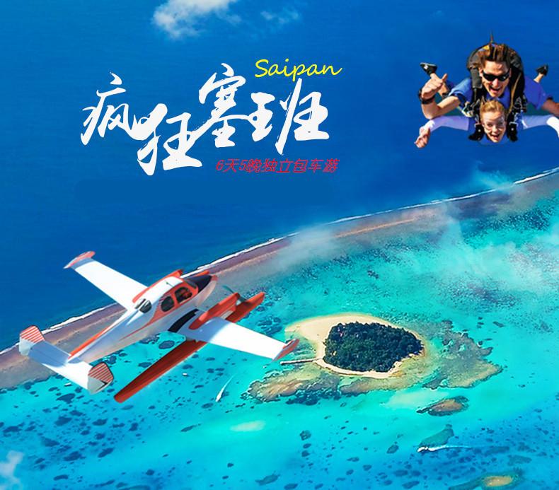 美国塞班岛6日5晚自由行(4钻)·【独立包车】【高空跳伞 蓝洞潜水