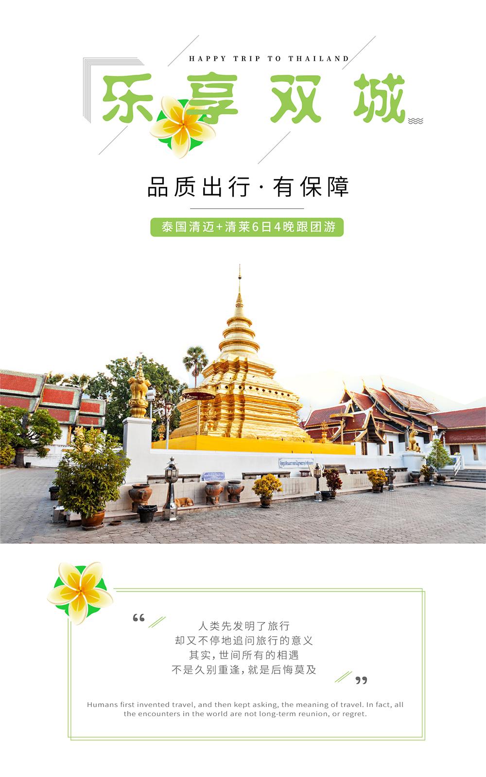 泰国清迈+清莱6日4晚半自助游(4钻)【别墅4租吉隆坡全程图片