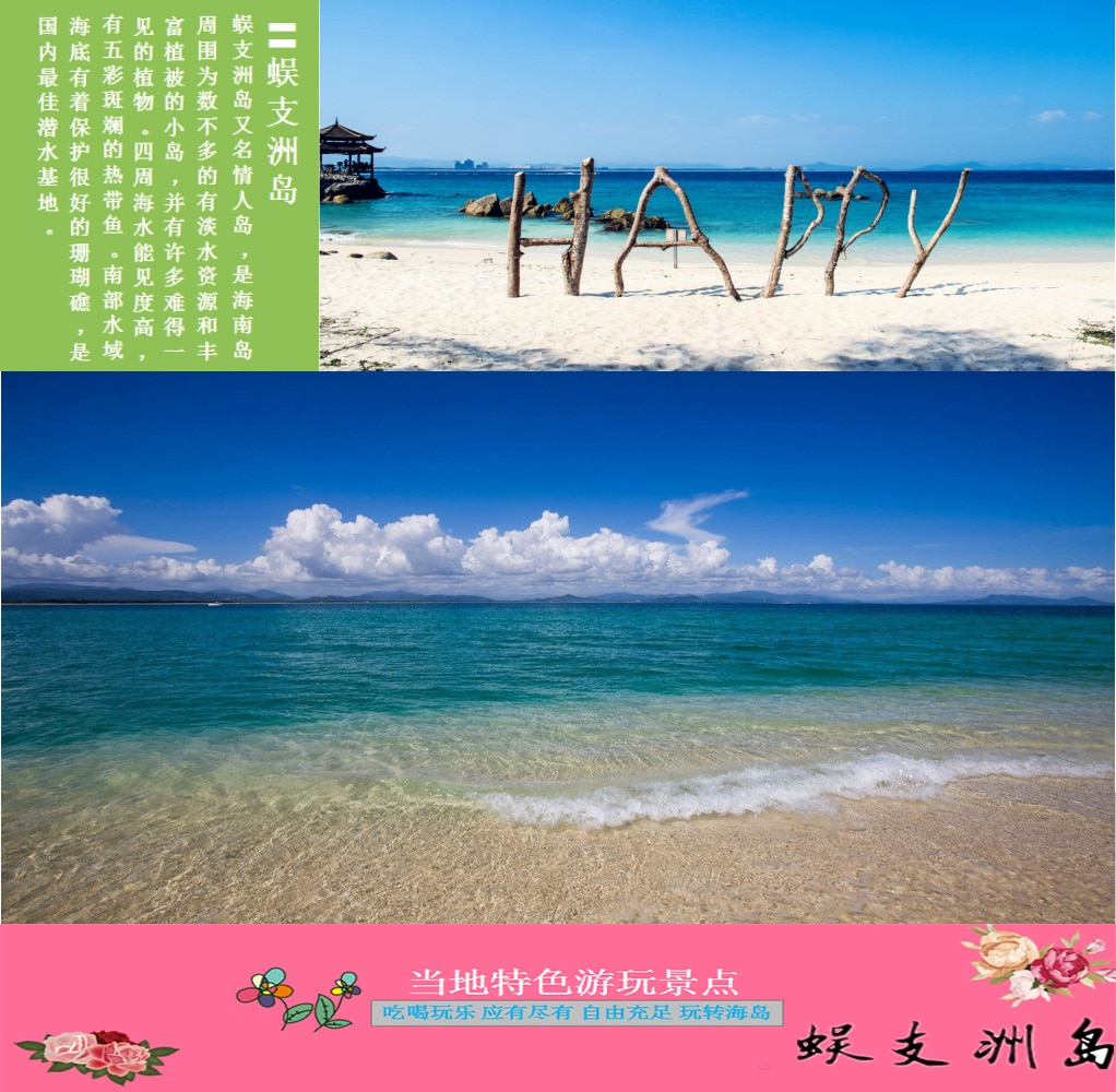 海南三亚5日4晚跟团游·阳光海南·蜈支洲岛·天涯海角·南山·亚龙湾