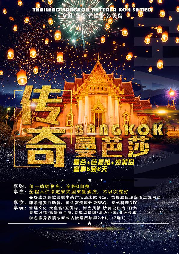 全程入住泰式国五酒店,泰式美式享不停,沙美岛出海一日游,特色夜秀或