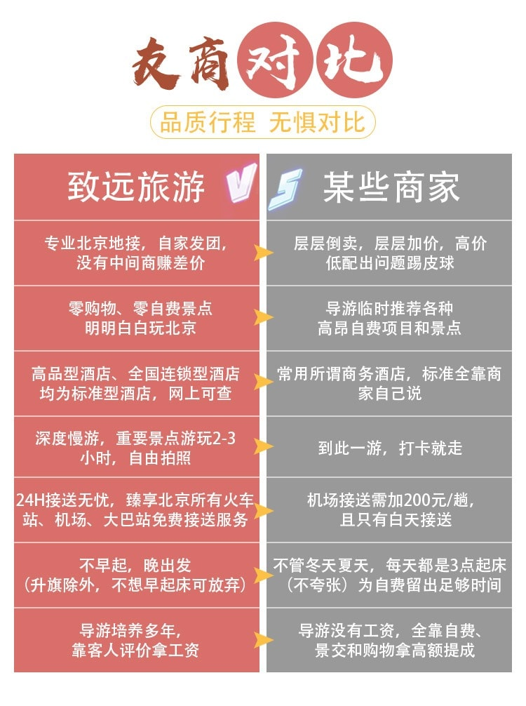 春游早鸟踏青优选】玉渊潭赏樱花+赠德云社美食营口图片