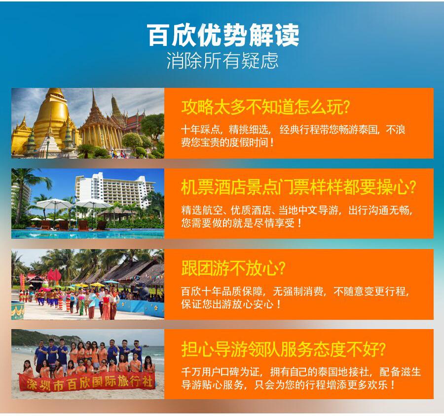 泰国郑州+芭提雅6日5晚跟团游曼谷直飞+酒uncharted游攻略手图片