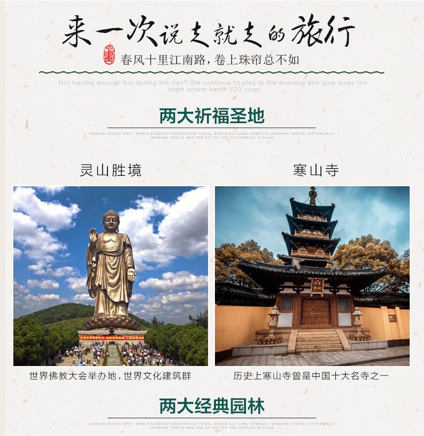 南京+乌镇+杭州+无锡+苏州+上海6日5晚跟团游美食深秋图片