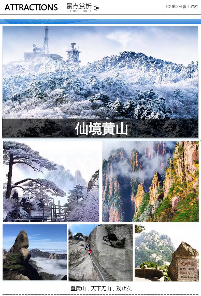 黄山风景区+宏村+西递5日4晚跟团游【冬游神威攻略图片