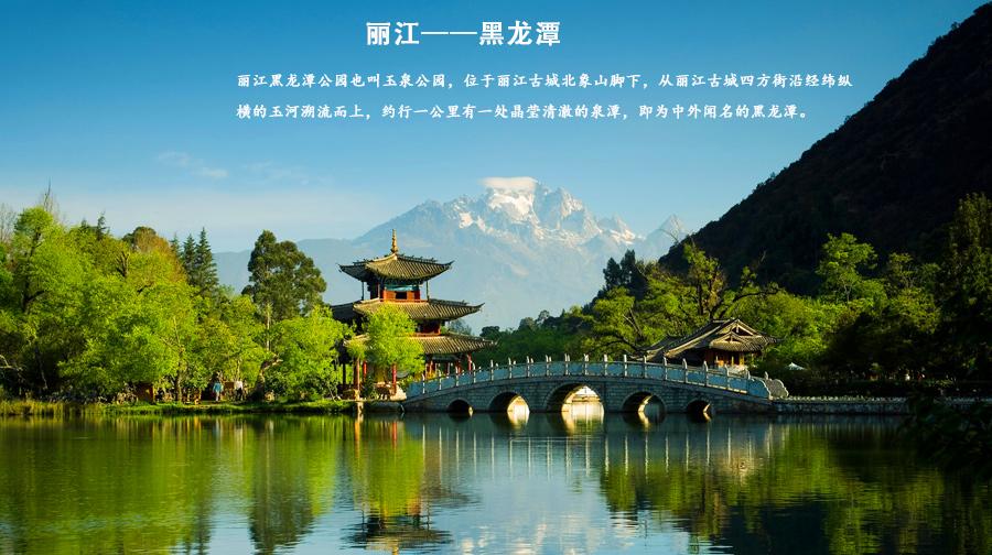 云南昆明+石林+大理崇圣寺三塔+丽江玉龙雪山+西双版纳9日8晚跟团游