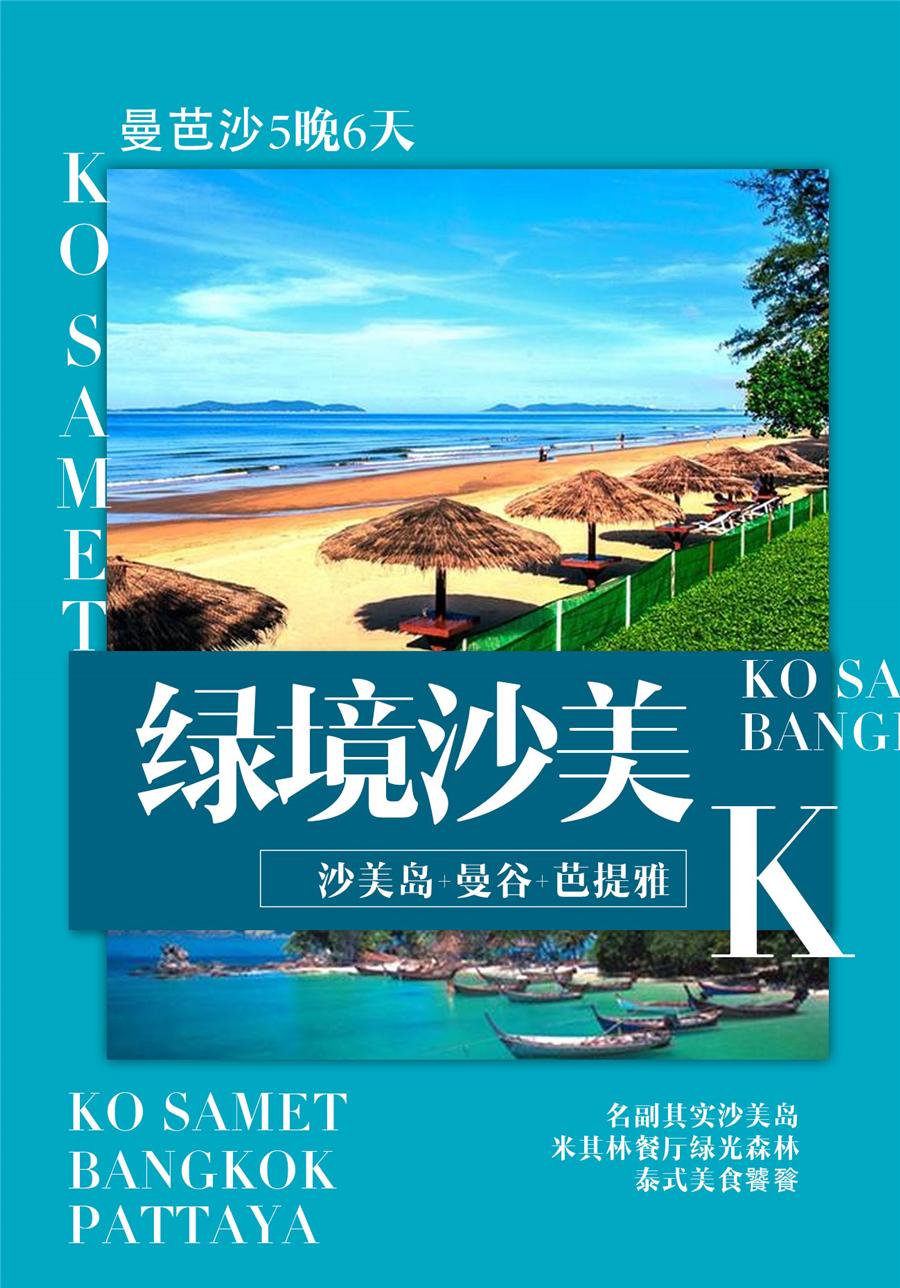 泰国曼谷 春武里府芭提雅 罗勇府沙美岛6日5晚跟团游·赠送沙美岛环岛