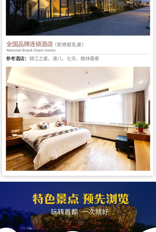 北京5日4晚跟团游慢游京城赠送德云社美食相声附近桂林水磨坊图片