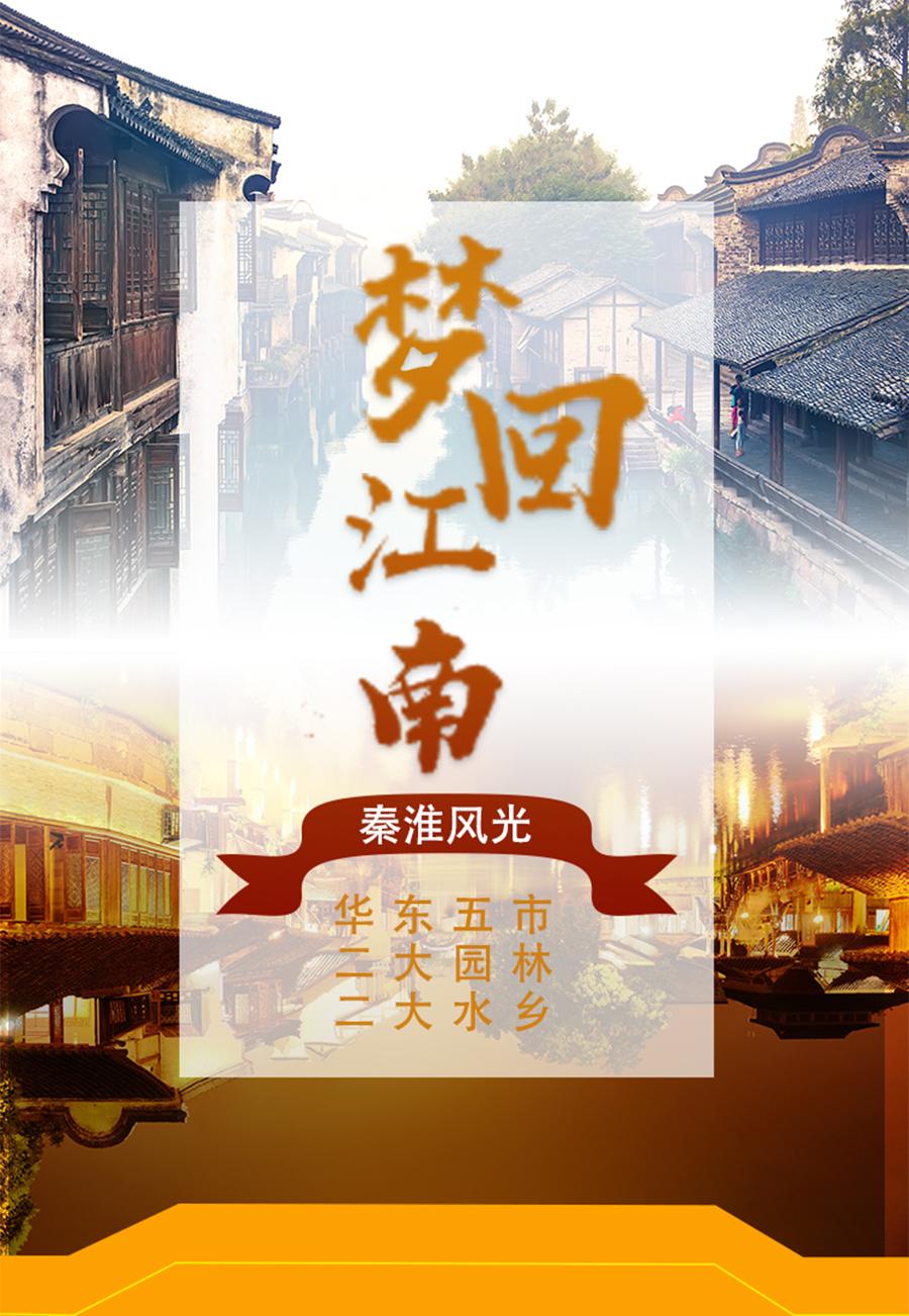南京+苏州+上海+乌镇+扬州+杭州+周庄6日5晚游戏攻略木质地板图片