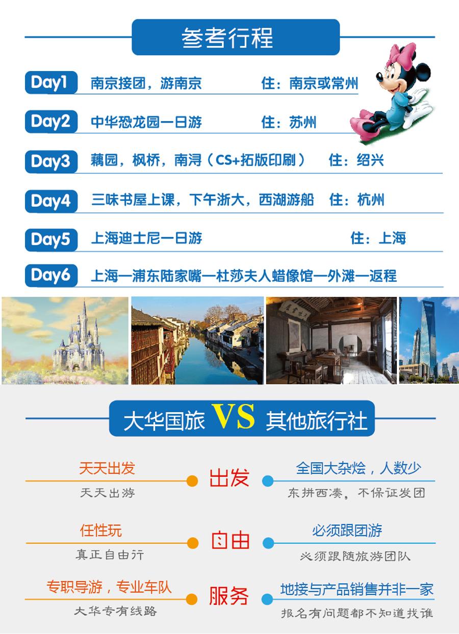 上海+苏州+杭州+常州+南京+迪士尼(disney)6日5晚跟