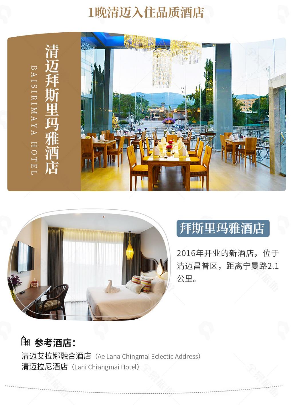 里拉下午茶+邓丽君别墅自助餐』升1晚清莱泳黄磊酒店的图片