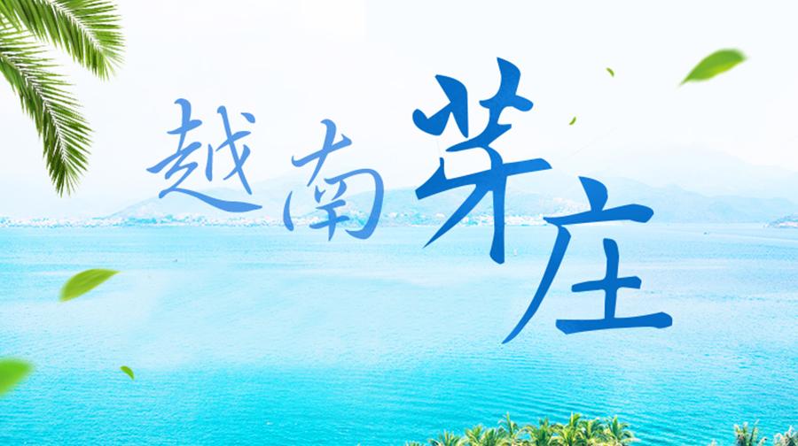 越南风景矢量图