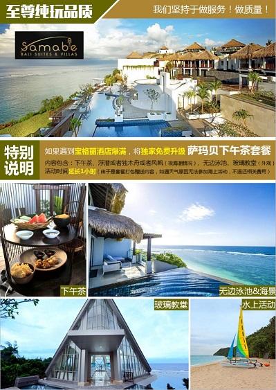 巴厘岛5日4晚半自助游·海边酒店+泳池别墅+宝格丽