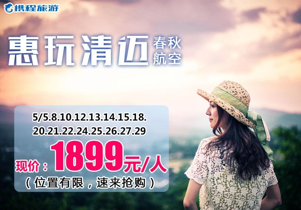 泰国清迈+清莱6日4晚跟团游『爆品☆v大全少大全下雪图片别墅区图片