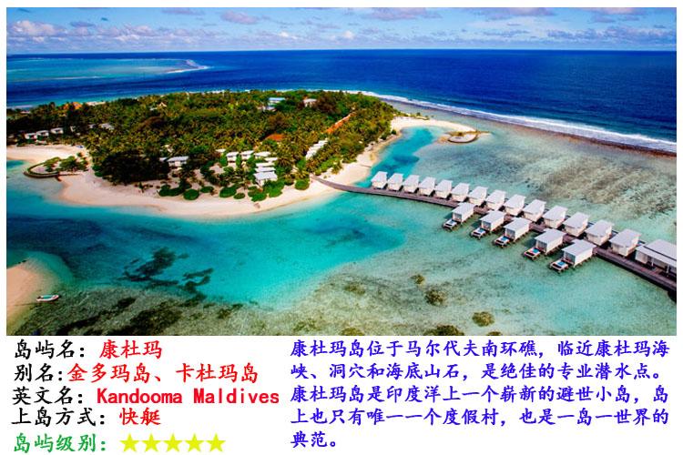 马尔代夫康杜玛岛6日4晚自由行·蜜月度假 含早晚餐 2