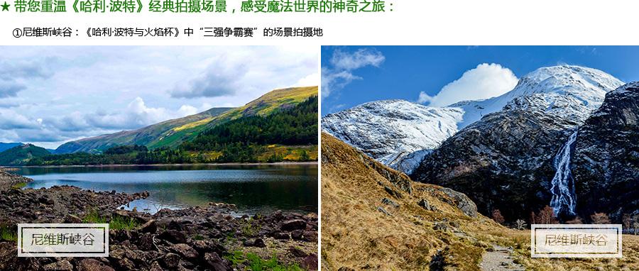 摄影之旅·英国苏格兰高地 天空岛 伦敦13日11晚跟团游(4钻)·【轻奢