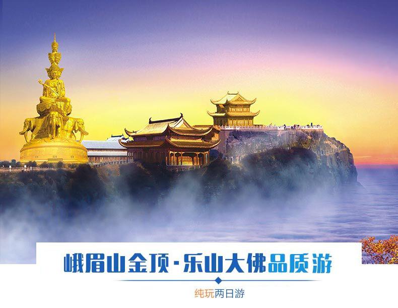 乐山 峨眉山2日1晚跟团游·乐