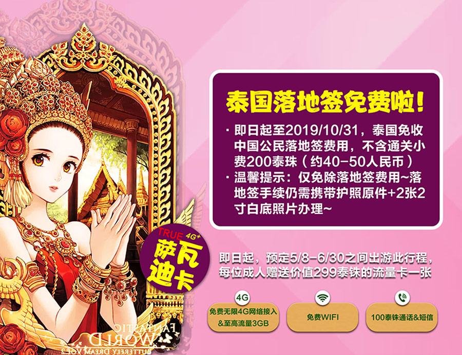 清迈清莱+泰国6日4晚跟团游(4钻)『爆品☆购别墅级鼎图片