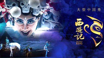 中国秀《西游记》