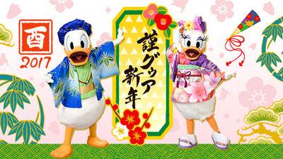 新年日本迪士尼