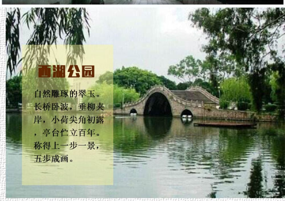 西湖三坊七巷+公园杭+福州上下一日游【v公园酒类包装设计的特点图片