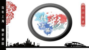 2016版精彩上海旅游联票