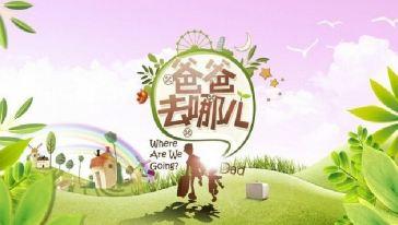 动漫亲子嘉年华拥有湖南金鹰卡通的官方正式授权,是《爸爸去哪儿》图片