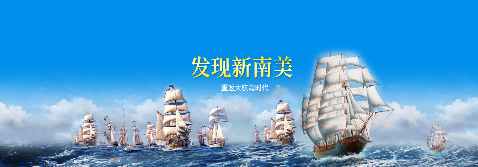 发现新南美 重返大航海时代