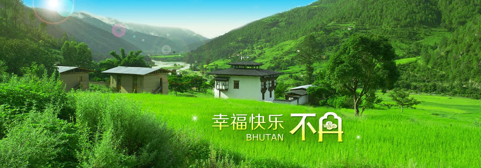 幸福快乐不丹