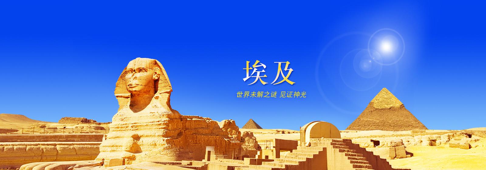 埃及寻找法老王—见证神光奇迹