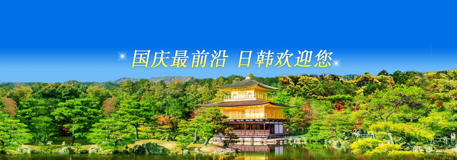 国庆最前沿  日韩欢迎您