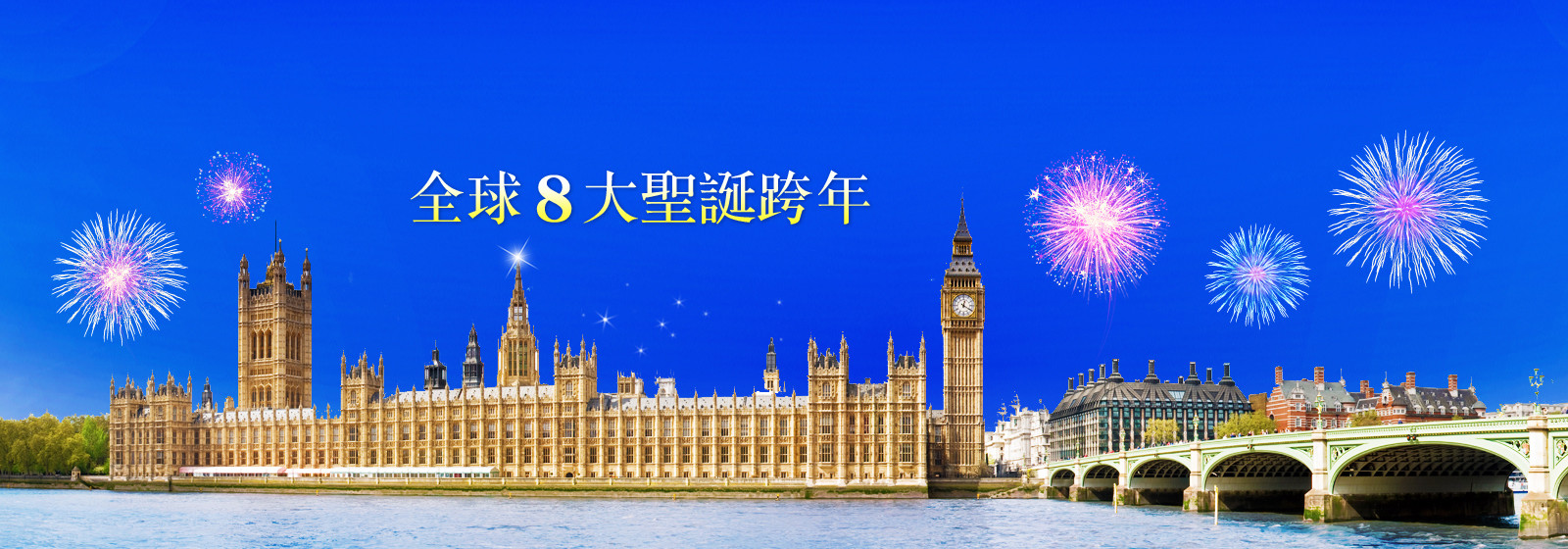 全球8大跨年