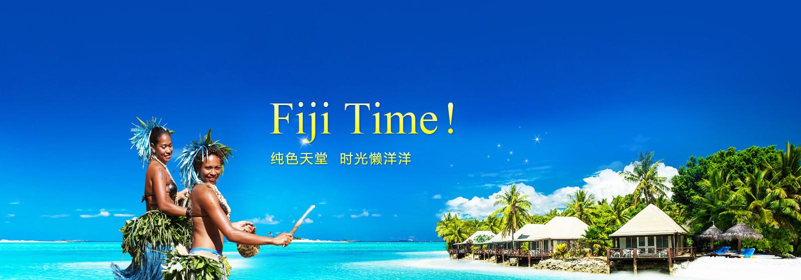 Fiji Time!纯色天堂  时光懒洋洋