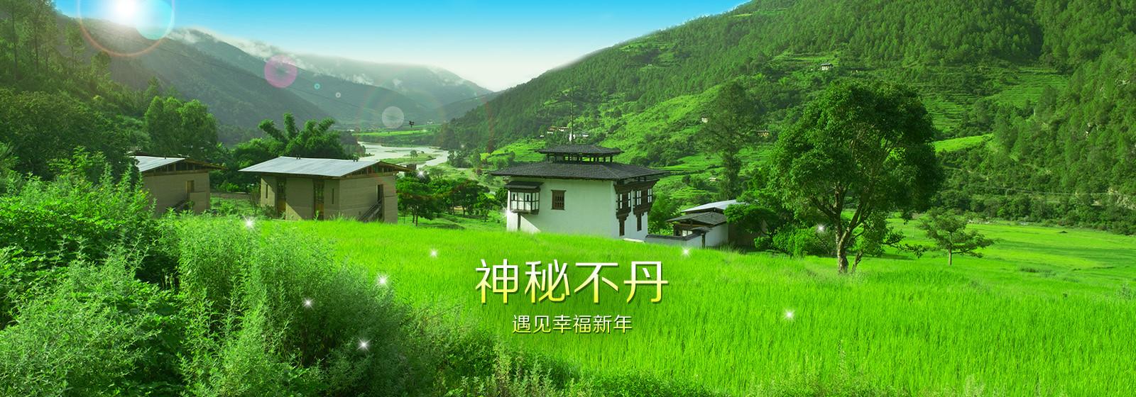 神秘不丹,遇见幸福新年