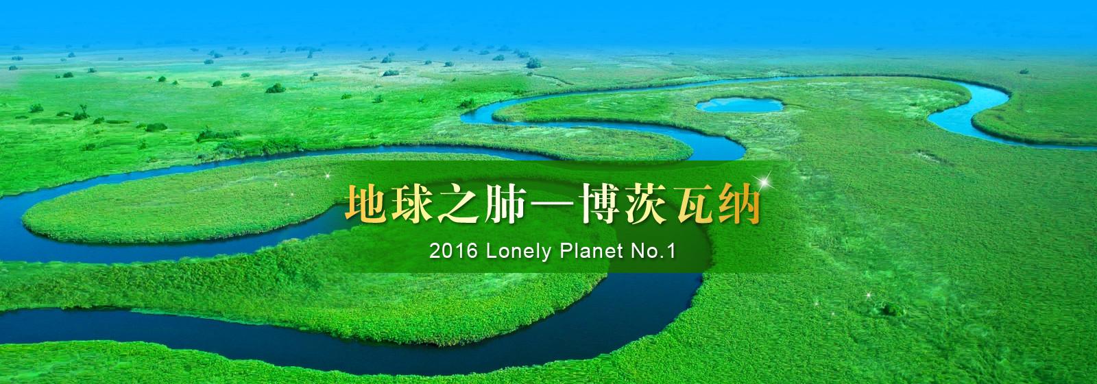 地球之肺_博茨瓦纳_2016 Lonely Planet No.1