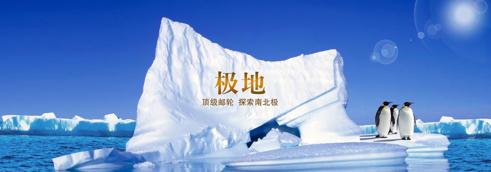 极地_顶级邮轮_探索南北极