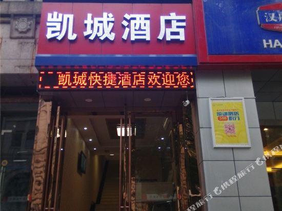 凯城酒店(惠民店)
