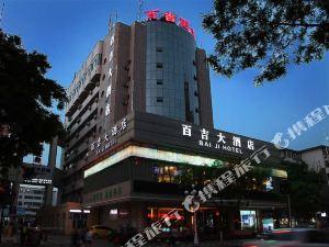 Xinbaiji Hotel