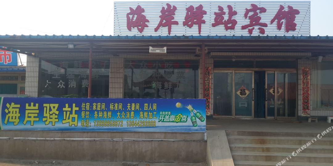 觉华岛海岸驿站家庭宾馆