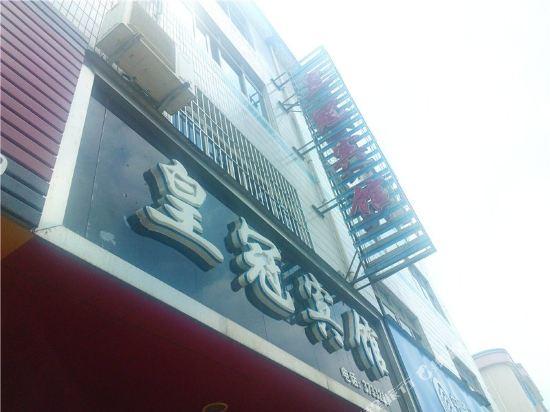赣州安远皇冠商务宾馆