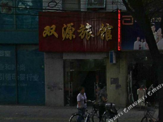 双源宾馆(莘凌路店)