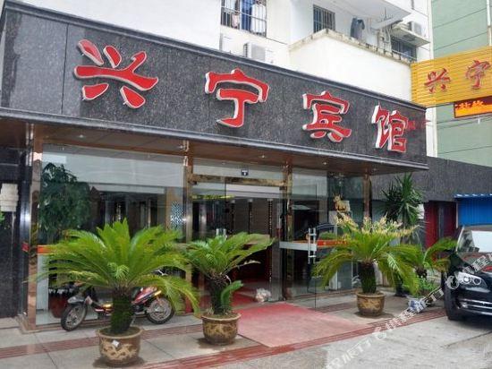宁波兴宁旅馆