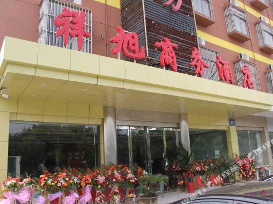 祥旭商务酒店