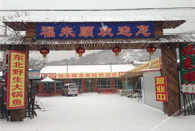 千山风景区韩家峪村口里走500米(仙来顺生态园对面)