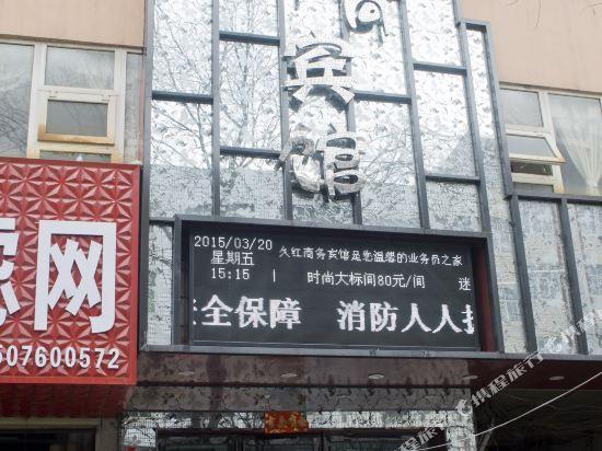 信阳久红商务宾馆