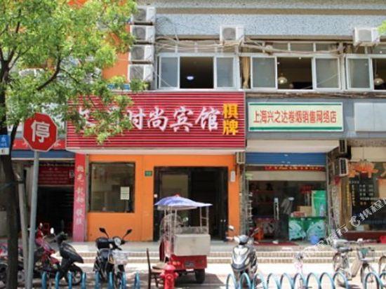 上海长眉旅馆