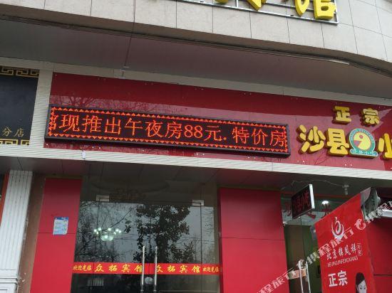 武汉众拓宾馆